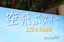 映画「空飛ぶタイヤ」プレミアムイベント(C)モデルプレス