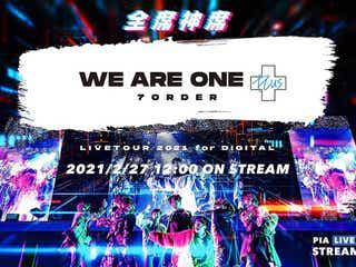7ORDERのデジタル配信ライブが本日スタート&インスタライブが急きょ決定