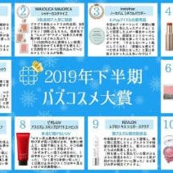 美容特化型メディアMimiTV 「2019年下半期バズコスメ大賞」を発表