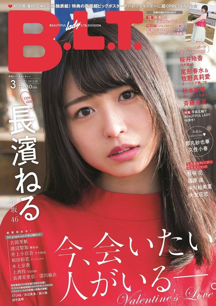 長濱ねるが表紙の「B.L.T.2018年3月号」(東京ニュース通信社刊)