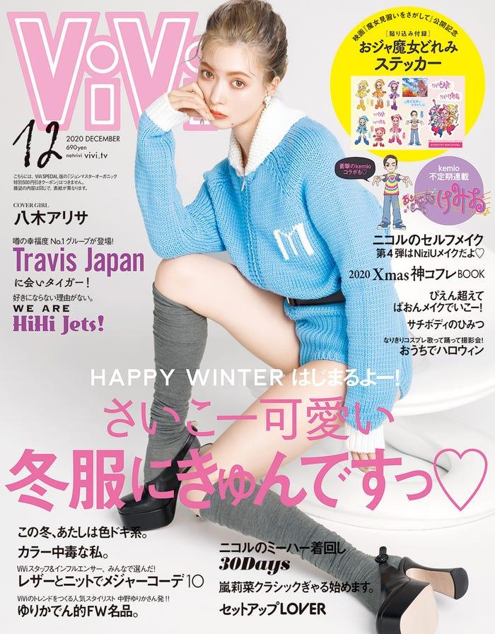 「ViVi」12月号通常版(講談社、10月23日発売)表紙:八木アリサ(提供写真)