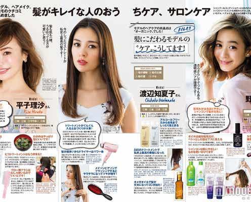平子理沙&野崎萌香の美髪の秘訣とは こだわり&ケアテクを明かす