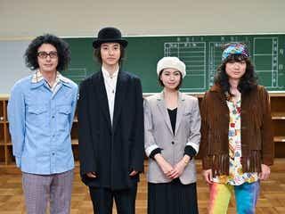山崎賢人・二階堂ふみ・染谷将太ら「時効警察はじめました」で9年ぶり再共演