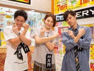 米倉涼子、スクラッチも失敗しない?「10万円でできるかな」で当選連発
