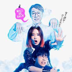 広瀬すず&吉沢亮&堤真一出演の映画「一度死んでみた」(C)2020 松竹 フジテレビジョン