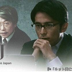 日本初のインターネット事業を始めた男・鈴木幸一氏が出演!『ネット興亡記』第2話