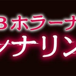 "AKB48、40人で連ドラ主演争う ""ホラードラマ""で演技バトル"