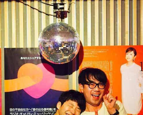 星野源&藤井隆がカラオケパーティー 新垣結衣から「ナンダカンダ」「恋」リクエストで深夜に熱唱