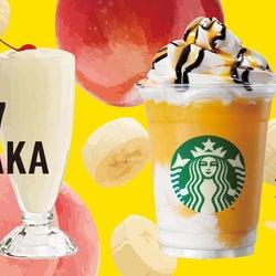 OSAKA「大阪 めっちゃ くだもん フラペチーノ」/画像提供:スターバックス コーヒー ジャパン