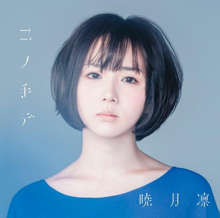 暁月凛「コノ手デ」(2月15日発売)初回版ジャケット(提供写真)