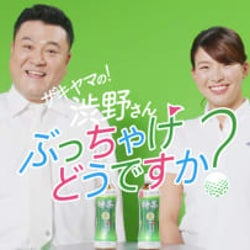 """プロゴルファー渋野日向子選手がザキヤマの無茶ぶり質問に""""ぶっちゃけ""""回答!"""