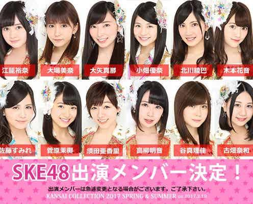 SKE48「関西コレクション2017S/S」出演メンバー16名発表