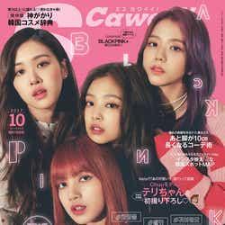 「S Cawaii!」10月号(2017年9月7日発売、主婦の友社)表紙:BLACKPINK /提供画像