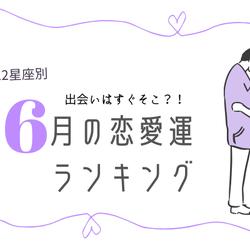 【12星座別】出会いはすぐそこ?「6月の恋愛運ランキング」
