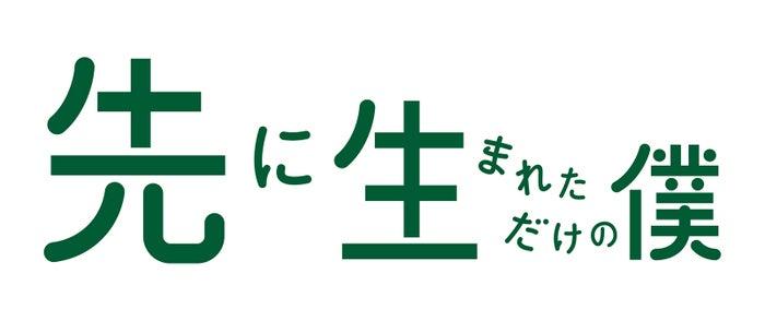 嵐・櫻井翔、主演ドラマ「先に生...