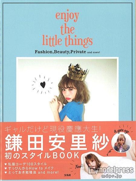 鎌田安里紗「enjoy the little things」(宝島社、2015年2月14日発売)