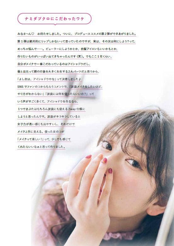 吉田朱里/画像提供:主婦の友社