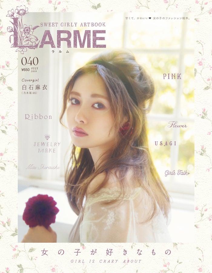 『LARME 040』(5月17日発売、徳間書店)表紙:白石麻衣(写真提供:徳間書店)