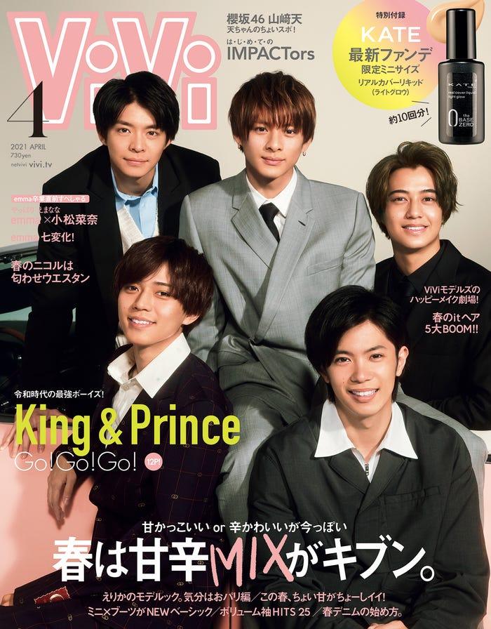 「ViVi」4月号(講談社、2月22日発売)表紙:King & Prince(提供写真)