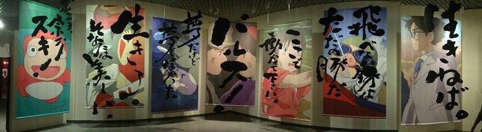 <過去開催「言葉の魔法展」の様子>(C)TS (C)Studio Ghibli