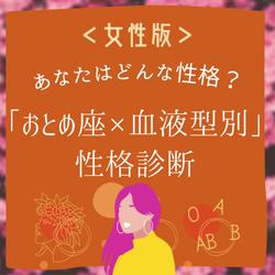 【おとめ座×血液型別】女性の性格診断