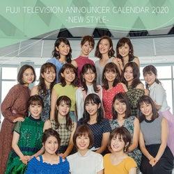 山崎夕貴アナ2年ぶりカムバック フジ女性アナカレンダーに総勢19人華やか集結