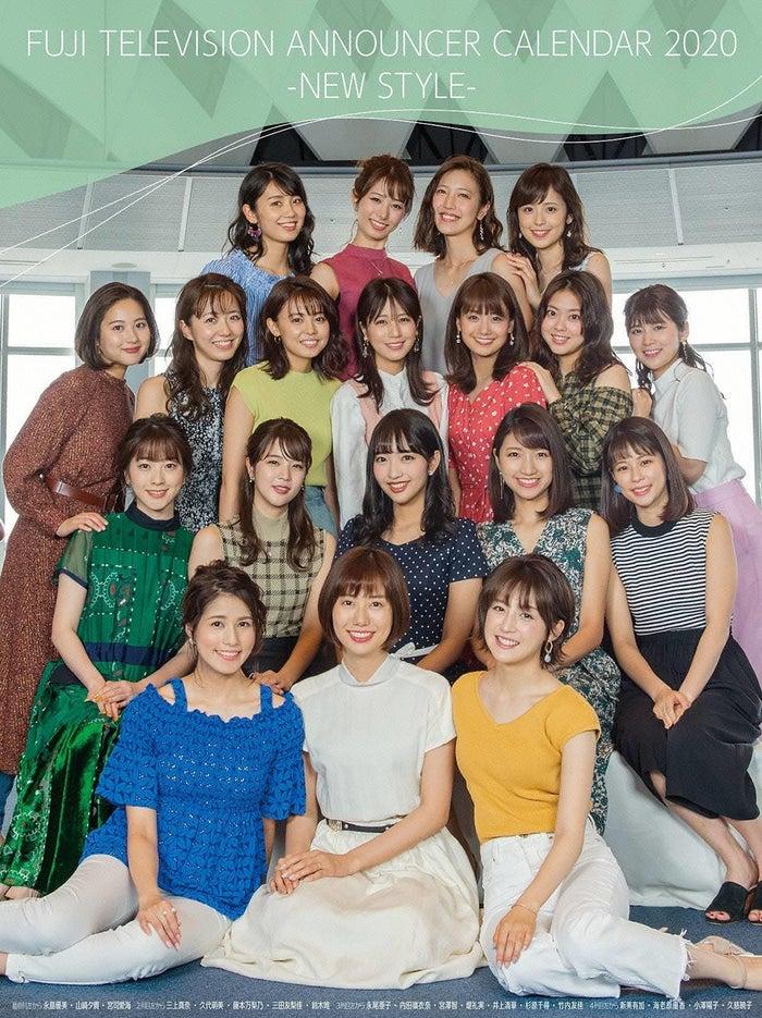 「フジテレビ女性アナウンサーカレンダー2020-NEW STYLE-」(C)フジテレビ