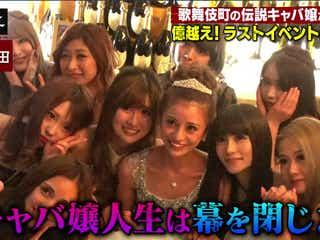 愛沢えみり、キャバ嬢引退イベントで売上2億5千万円超え 菊地亜美の姉も駆けつける