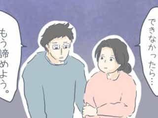 「もう限界」不妊治療開始から約6年経過【パパの不妊治療体験談4】
