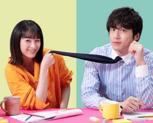 清野菜名、TBS火曜ドラマで初ヒロイン 坂口健太郎が相手役に<婚姻届に判を捺しただけですが>