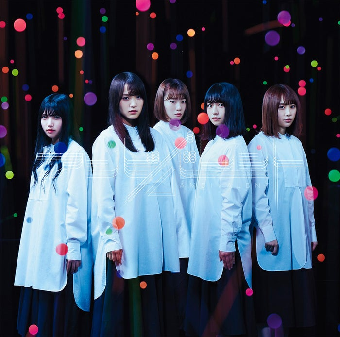 欅坂46『アンビバレント』(8月15日発売)初回仕様限定盤TYPE-C(提供写真)