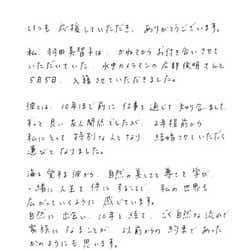 羽田美智子の直筆メッセージ(C)LesPros entertainment.Co.,Ltd.