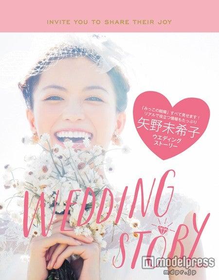 矢野未希子のウエディング本「WEDDING STORY」書影撮影:中村和孝(集英社、2013年12月4日発売)