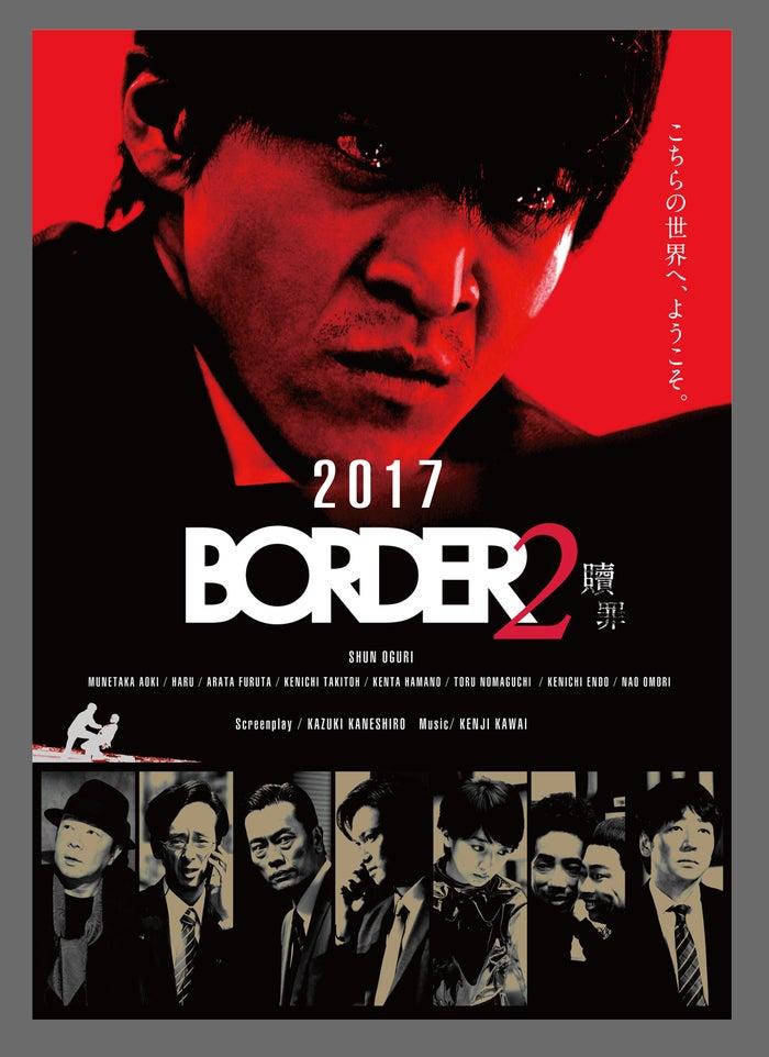 小栗旬主演「BORDER」が3年ぶり復活(画像提供:テレビ朝日)