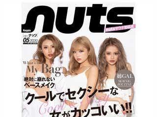 復活の「nuts」5月号表紙に8467&かとみか&ぴと クールSEXYなオールホワイトコーデに釘付け