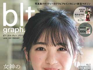 乃木坂46筒井あやめ、ハニカミ笑顔が可愛すぎる 等身大から大人っぽいカットまで