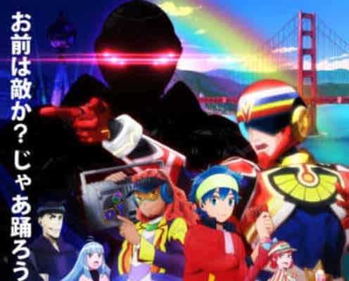 10月放送スタートアニメ『MUTEKING THE Dancing HERO』のノンクレジットED公開!放送枠の追加と放送直前特番の放送も決定!