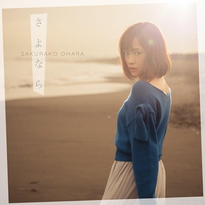 大原櫻子8thシングル「さよなら」(2017年11月22日発売)初回盤A/提供写真