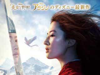 ディズニー実写版「ムーラン」日本公開延期が決定