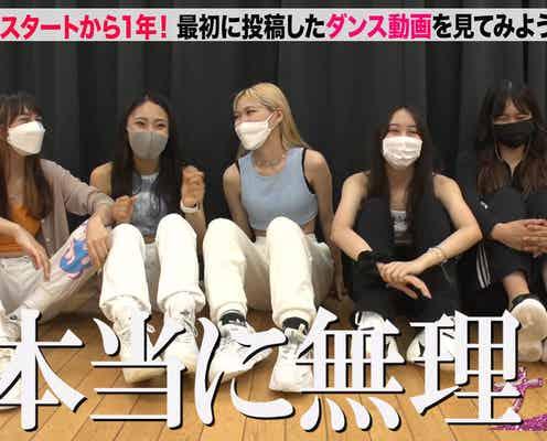 「Popteen」発MAGICOUR、初投稿のダンス動画鑑賞もメンバーからは「本当に無理!」