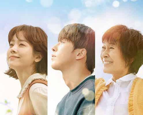 GYAO!で韓国ドラマ「まぶしくてー私たちの輝く時間―」の無料配信が決定