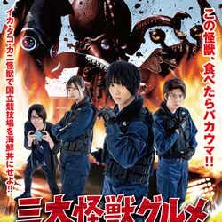 映画『三大怪獣グルメ』ビジュアル解禁 (C)「三大怪獣グルメ」製作委員会