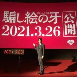 主演・大泉洋『騙し絵の牙』新公開日が決定&スペシャル映像解禁