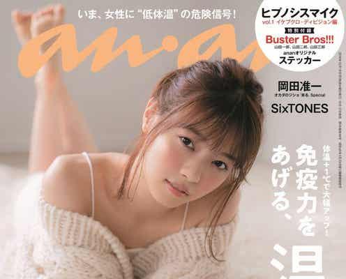 乃木坂46西野七瀬、肩出しニットにキュン メンバーへの熱い思い語る