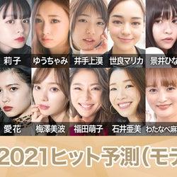 「2021ヒット予測」モデル部門 香音・莉子・梅澤美波(乃木坂46)…世代別に発表【モデルプレス独自調査】