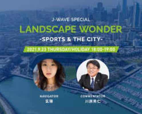 """黒田博樹をゲストに、MLBの""""ボールパーク""""の魅力に迫る!世界の建築の魅力と街づくりを紹介する特番をオンエア"""
