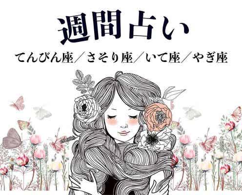 【週間占い♡】仕事運をチェック!【10/18~10/24】part3