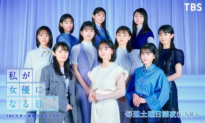 「私が女優になる日_」(C)TBS