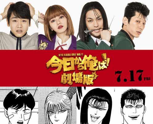 柳楽優弥・山本舞香ら「今日から俺は!!」劇場版、新キャスト&エピソード発表