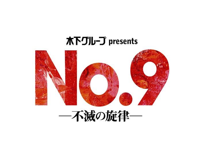 舞台『No.9-不滅の旋律-』(提供写真)
